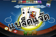 ruby888game-blackjack