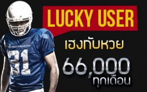 sbobet-lucky-user